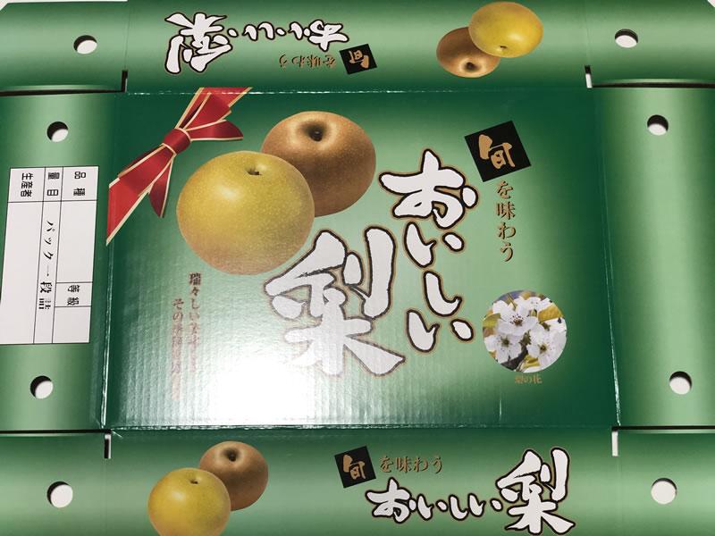 梨の箱作成